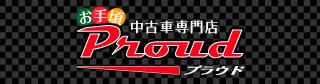 静岡県沼津市で24時間レッカー・ロードサービスなら馬力へ