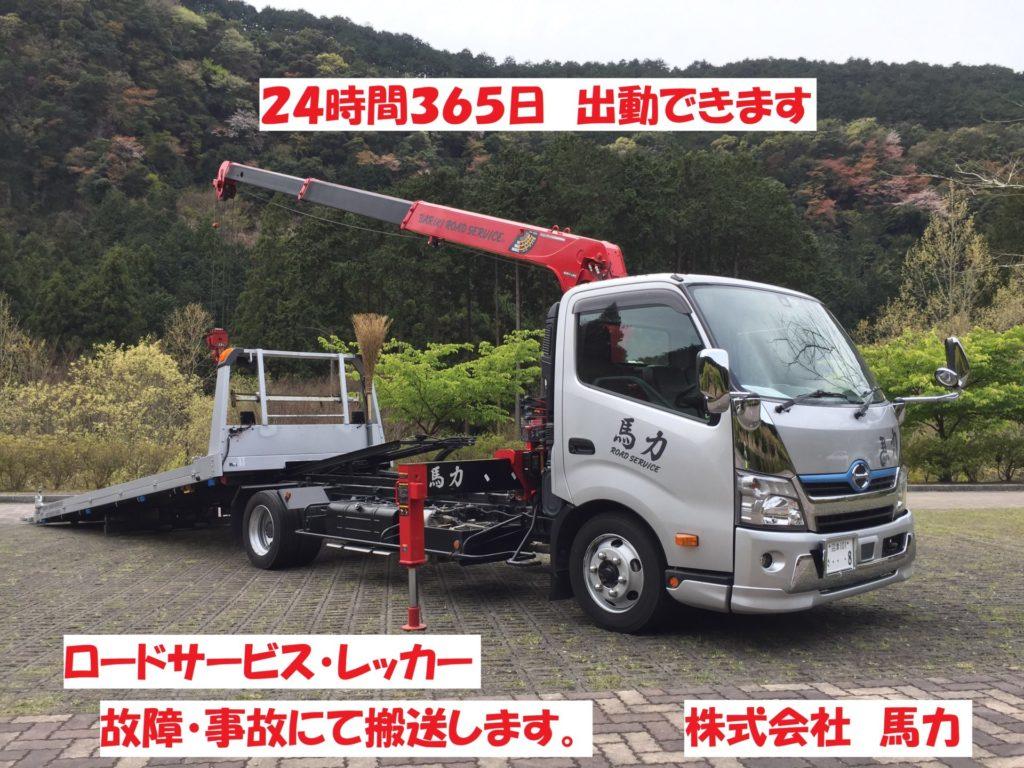沼津 レッカー 馬力 ロードサービス レッカー車 レスキュー